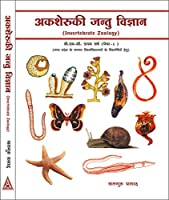 Aksheruki Jantu Vigyan (Invertebrate Zoology) B.Sc. First Year (Paper I) For all universities of M.P.