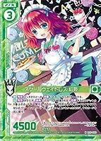 ゼクス Z/X B35-050 スクールウェイトレス 紅姫 (N ノーマル) 想星 キュレーション (B-35)