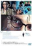 私の知らないわたしの素顔 DVD[DVD]