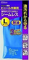 ワークハンズ V-321 ビニール作業用 シームレス 3双パック (L)