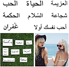 Tattify Arabic Word Temporary Tattoos - Talk like an Egyptian (Complete Set of 16 Tattoos - 2 of each Style) - Individual Styles Available Temporary Tattoos