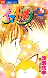 イマドキ!(5) (フラワーコミックス)