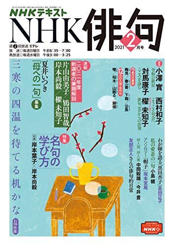 NHK 俳句 2021年 2月号 [雑誌] (NHKテキスト)