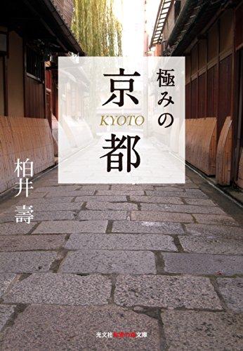 極みの京都 (光文社知恵の森文庫)