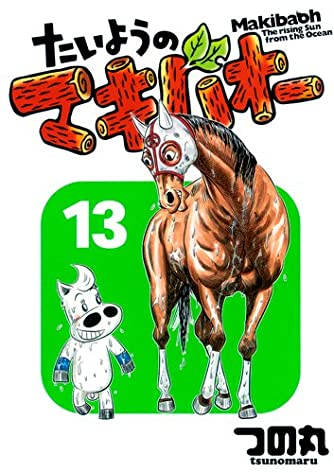たいようのマキバオー 13 (プレイボーイコミックス)