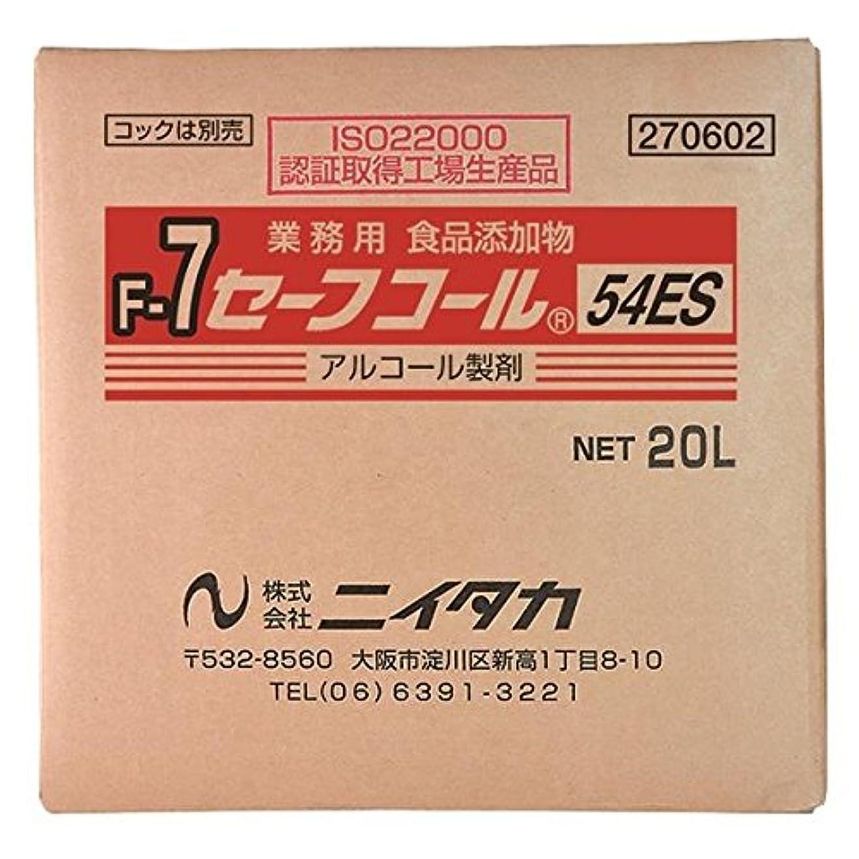 接地乏しいアパートニイタカ:セーフコール54ES(F-7) 20L(BIB) 270602