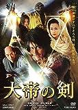 大帝の剣[DVD]