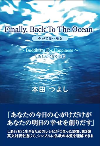 Finally, Back To The Ocean やがて海へ帰る 〜Buddhism For Happiness〜 しあわせになる仏教