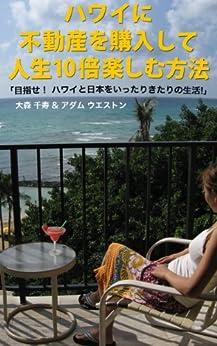 [大森千寿, アダムウエストン]のハワイに不動産を購入して人生10倍楽しむ方法