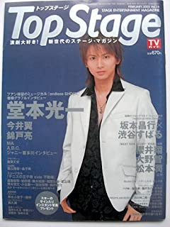 Top Stage (トップステージ) 2005年2月号