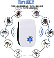 害虫対策器