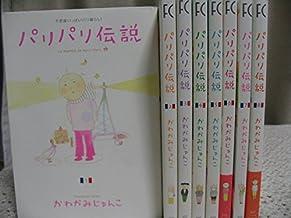パリパリ伝説 コミック 1-8巻セット (Feelコミックス)