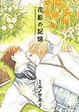 花影の記憶 / ミエノ サオリ のシリーズ情報を見る