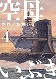 空母いぶき(4) (ビッグコミックス)