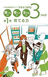 小さな美容室のオーナー~ツキをつかむ3つの力~第1章育てる力 (菅野ブックス)の表紙