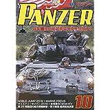 PANZER(パンツァー) 2019年 10 月号 [雑誌]