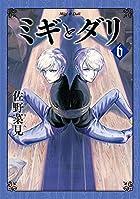 ミギとダリ 第06巻