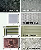 模型材料 パターンシート トレッド溝形プレート 2枚入 PS-171(1/48スケール)