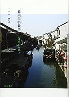 蘇州花街散歩―山塘街の物語