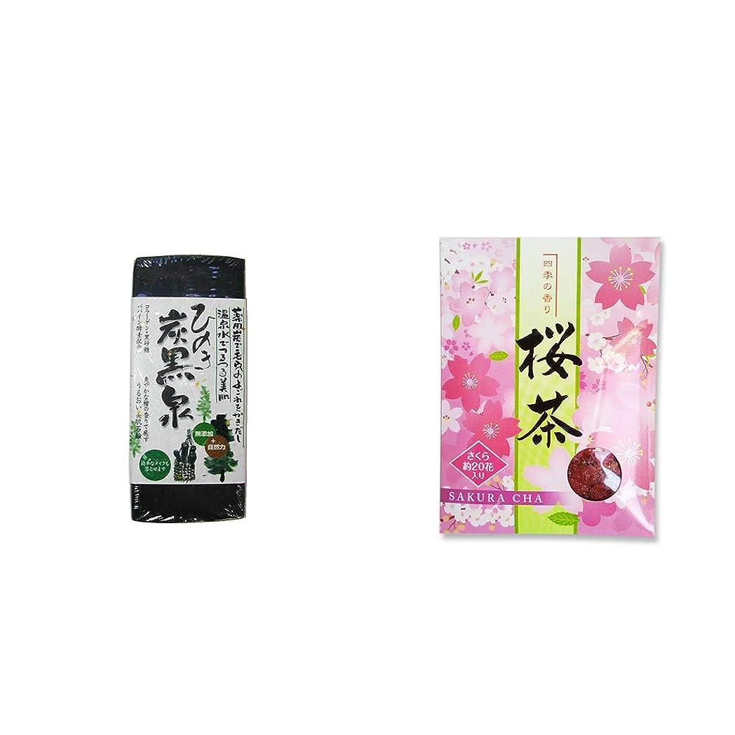計り知れないバレルトライアスリート[2点セット] ひのき炭黒泉(75g×2)?桜茶(40g)