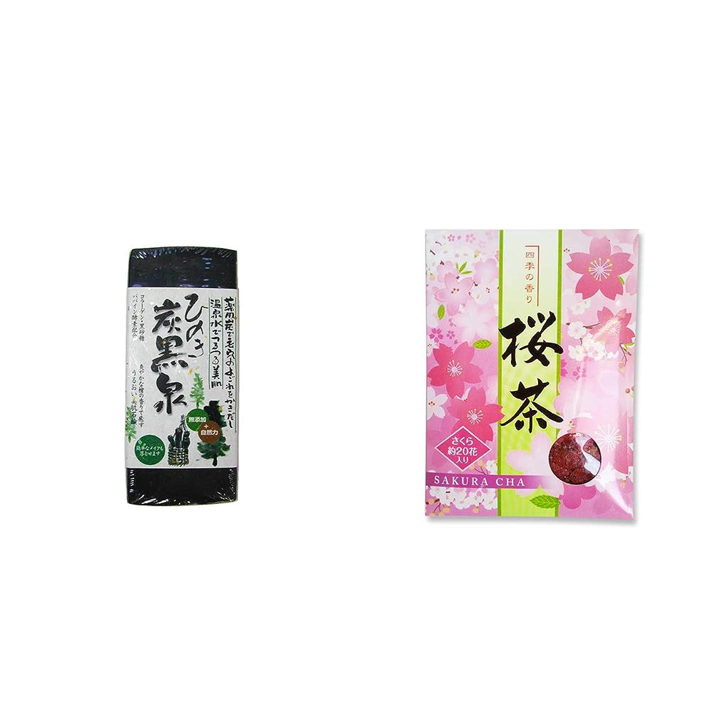 すずめ島百[2点セット] ひのき炭黒泉(75g×2)?桜茶(40g)