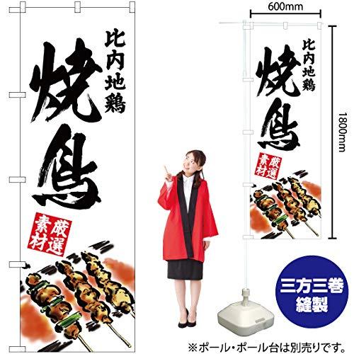 のぼり旗 比内地鶏 焼鳥 YN-2900(三巻縫製 補強済み)(宅配便)