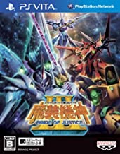 Psvita Super Robot Taisen Og Saga Masou Kishin III Pride of Justice