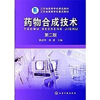药物合成技术(第2版江苏省高等学校精品教材)