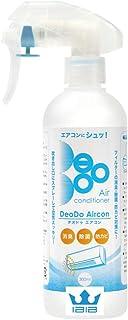 [Amazon限定ブランド] エアコンの除菌消臭スプレー 300ml DeoDo エアコン 日本製 除菌 消臭 IBIB