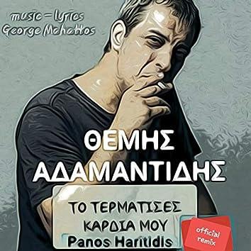 To Termatises Kardia Mou (Panos Haritidis Official Remix)