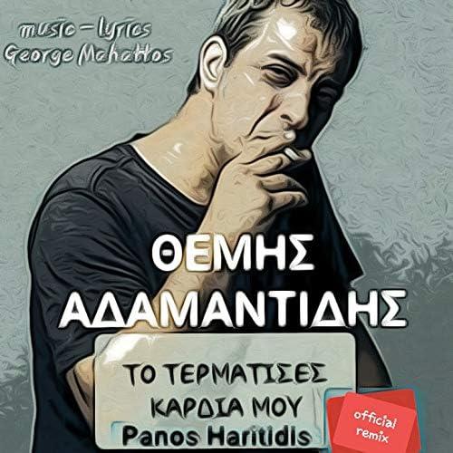 Themis Adamantidis feat. Giota Griva & Giannis Kapsalis