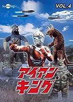 アイアンキング Vol.4 [DVD]