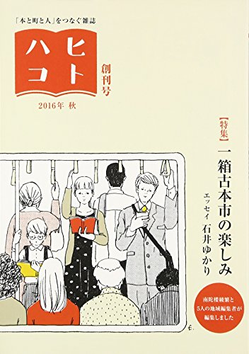 ヒトハコ 創刊号(2016年秋)―「本と町と人」をつなぐ雑誌 特集:一箱古本市の楽しみ