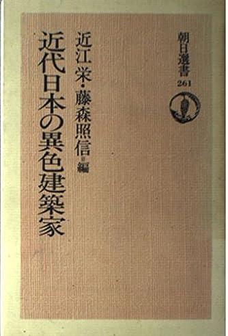 近代日本の異色建築家 (朝日選書 (261))