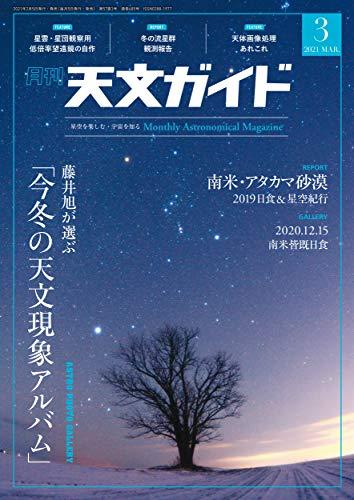 天文ガイド 2021年 3月号 [雑誌]