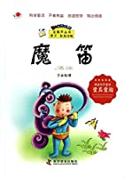 Gourd Series: The Magic Flute(Chinese Edition)