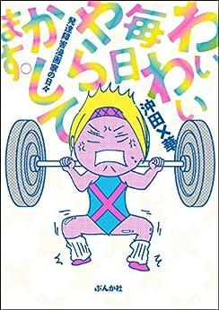 [沖田×華]のわいわい毎日やらかしてます。発達障害漫画家の日々 (本当にあった笑える話)