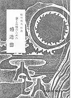 船川利夫 作曲 箏曲 楽譜 箏と三絃のための 嬉遊曲 (送料など込)