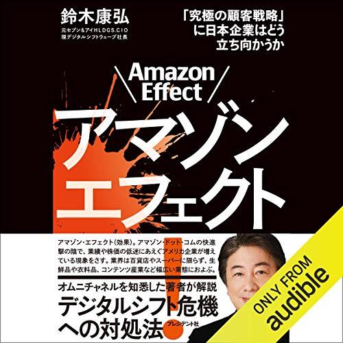 『アマゾンエフェクト!――「究極の顧客戦略」に日本企業はどう立ち向かうか』のカバーアート