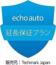 【Echo Auto用】 延長保証・事故保証プラン (3年・落下・水濡れ等の保証付き)