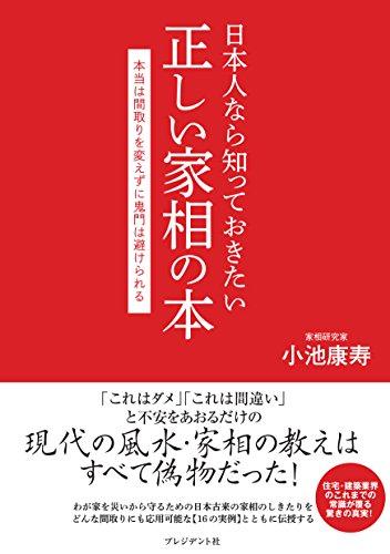 日本人なら知っておきたい正しい家相の本ー本当は間取りを変えずに鬼門は避けられる