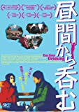 昼間から呑む [DVD] image