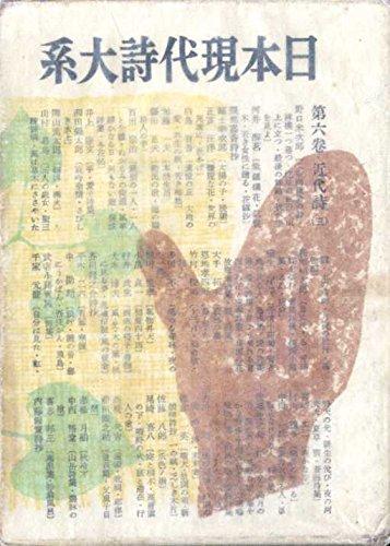 日本現代詩大系 近代詩(三)の詳細を見る