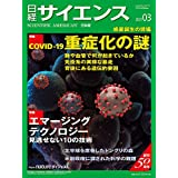 日経サイエンス2021年3月号(特集:COVID-19重症化の謎)