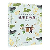Cao Wenxuan collection Pinyin version: bolted ducks(Chinese Edition)