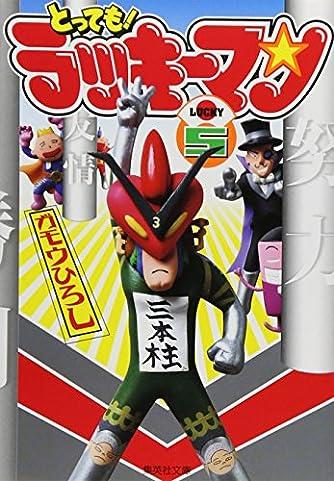 とっても! ラッキーマン 5 (集英社文庫―コミック版)