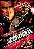 スティーヴン・セガール 沈黙の傭兵[DVD]