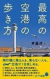 最高の空港の歩き方 (ポプラ新書) - 成人, 齊藤