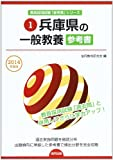 兵庫県の一般教養参考書 2014年度版 (教員採用試験「参考書」シリーズ)