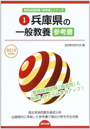 兵庫県の一般教養参考書 2014年度版 (教員採用試験「参考書」シリーズ)の詳細を見る